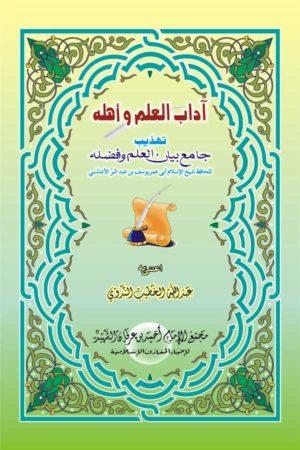 Aadab-ul-Ilm-wa ahlahu - آداب العلم وأہلہ