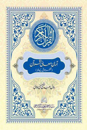 Aasan Mani Quran - آسان معانی قرآن