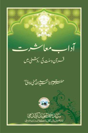 Adab-e-Muaasharat - آداب معاشرت