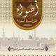 Adhwa-Ala-Seerat - أضواء علی السیرۃالنبویۃ