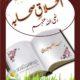 Akhlaq-e-Sahaba - اخلاق صحابہ