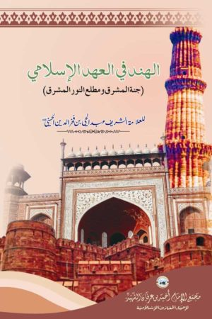 Download - Books on Uloom-e-Tareekh in Arabic, Urdu, English and Hindi