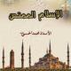 Al-Islam-Al-Mumtahan - الاسلام الممتحن