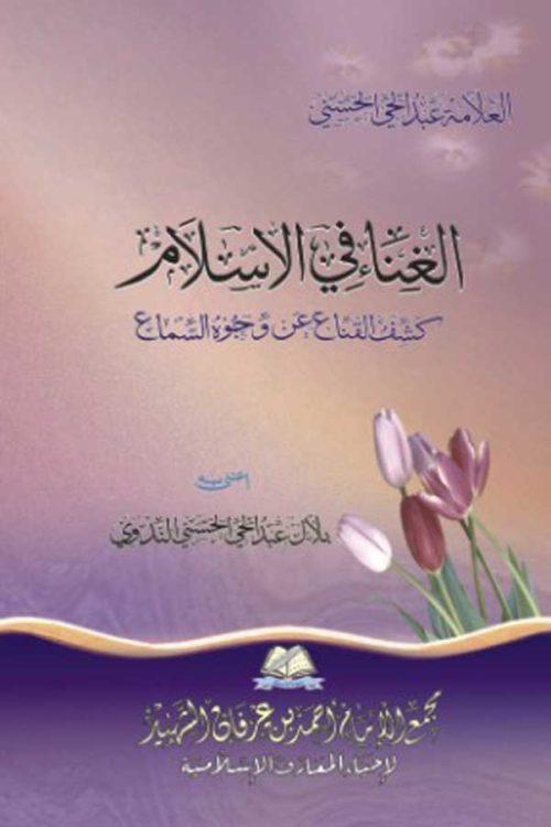 Al-Ghina-fi-Islam - الغناء فی الإسلام