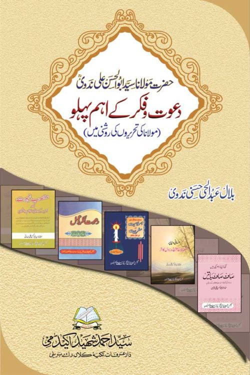 Dawat-o-Fikr ke Aham Pehlu - دعوت و فکر کے اہم پہلو