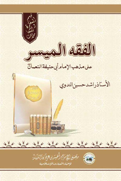 Fiqh-ul-Muyassar - الفقہ المیسر