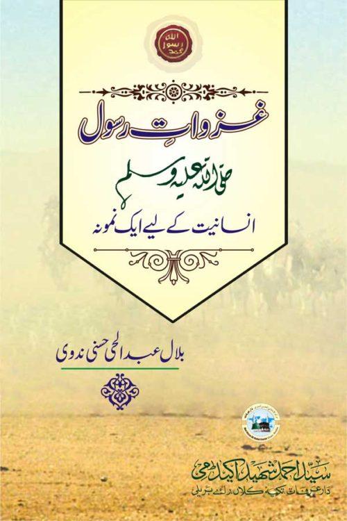 Ghazwaat-e-Rasool (S.A.W.) - غزوات رسولﷺ
