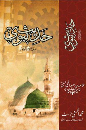 Hadith-e-Nabawi (SAW) - حدیث نبوی ﷺ