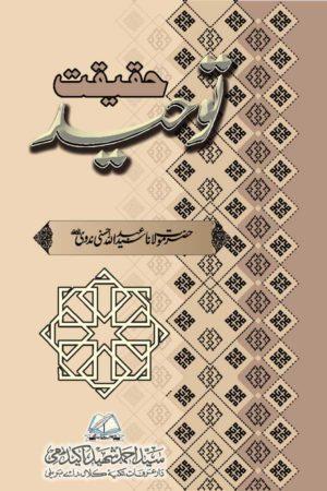 Haqeeqat-e-Tauheed - حقیقت توحید