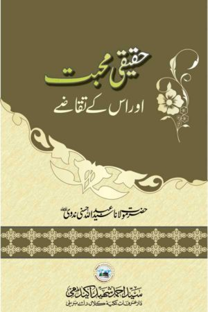 Haqeeqi Muhabbat - حقیقی محبت اور اس کے تقاضے
