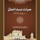Hayat Abdul Hai (R.A.) - حیات عبد الحیؒ