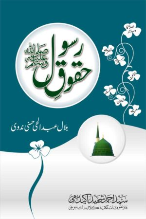 Huqooq-e-Rasool (S.A.W.) - حقوق رسولﷺ