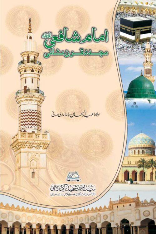 Imam Shafai - Mujaddid-e-Quran Saani - امام شافعیؒ -مجدد قرن ثانی