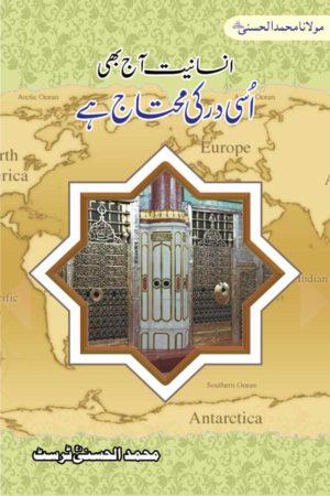 Insaniyat Aaj bhi isi Dar ki Muhtaj hai - انسانیت آج بھی اسی در کی محتاج ہے