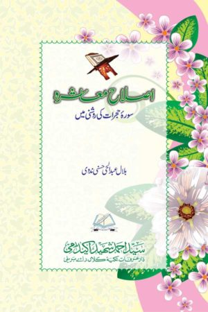 Islah-e-Muashra - اصلاح معاشرہ