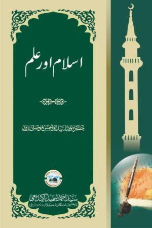 Islam aur Ilm - اسلام اور علم