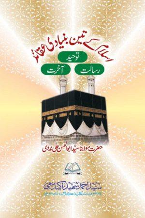 Islam ke Teen Buniyadi Aqaeid - اسلام کے تین بنیادی عقائد