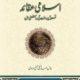 Islami-Aqaed - اسلامی عقائد