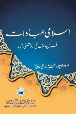 Islami-Ibadaat - اسلامی عبادات