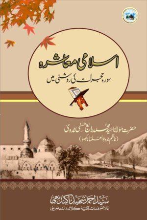 Islami Muashra - اسلامی معاشرہ