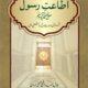 Itaat-e-Rasool (S.A.W.) - اطاعت رسولﷺ