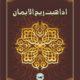 Iza Habbat Raihul-Iman - إذا ہبت ریح الإیمان