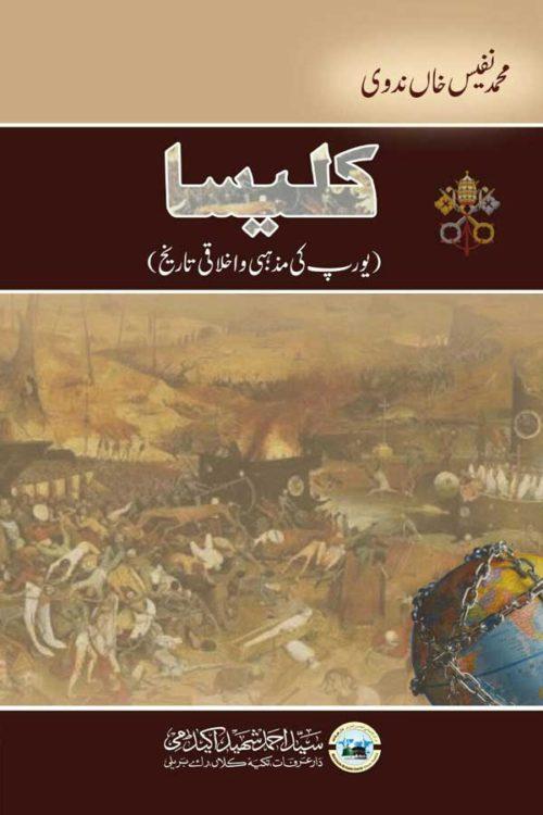 Kaleesa - Europe ki Mazhabi wa Akhlaqi Tareekh - کلیسا-یورپ کی مذہبی واخلاقی تاریخ