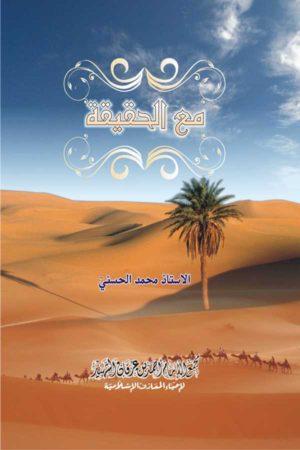 Ma-Al-Haqeeqah - مع الحقیقۃ