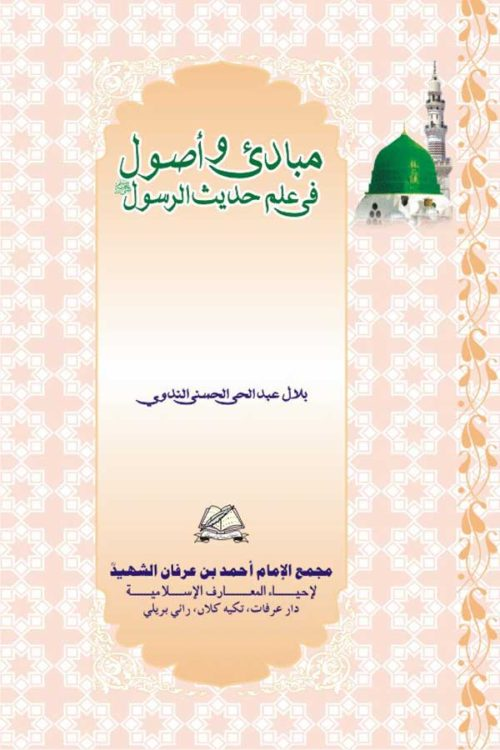 Mabadi-wa-Usool - مبادی و أصول فی علم حدیث الرسول
