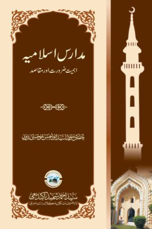 Madaris-e-Islamia - مدارس اسلامیہ