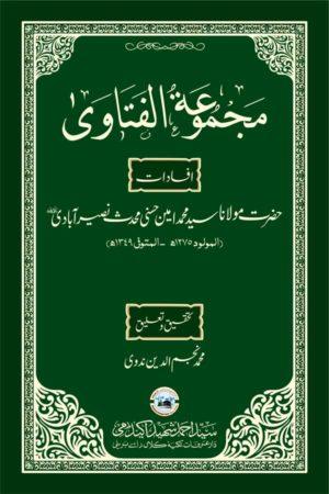 Majmooat-ul-Fatawa - مجموعۃ الفتاوی