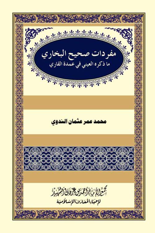 Mufradaat--Sahi-Al-Bukhari - مفردات صحیح البخاري