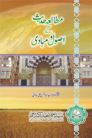 Mutalae Hadith ke Usul wa Mabadi - مطالعہ حدیث کے اصول و مبادی
