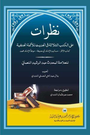 Nazrat - نظرات علی الکتب الثلاثۃ