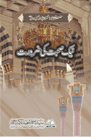 Nek Sohbat ki Zaroorat - نیک صحبت کی ضرورت