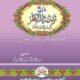 Sharah-Nuzhat-un-Nazar - شرح نزھۃالنظر فی شرح نخبۃ