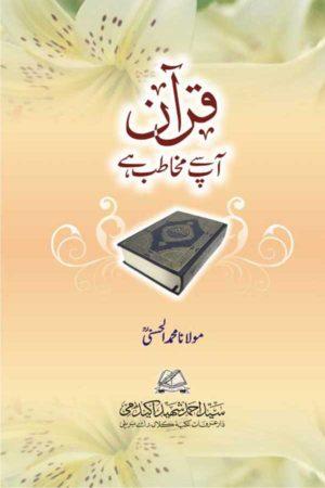 Quran Aapse Mukhtab Hai -قرآن آپ سے مخاطب ہے