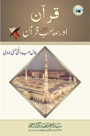 Quran Aur Sahib-e-Quran - قرآن اور صاحب قرآن