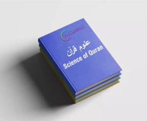 Uloom-e-Quran
