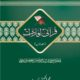 Qurani Ifadat - 1 - قرآنی افادات-اول
