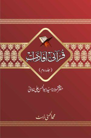 Qurani Ifadat - 2 - قرآنی افادات-دوم