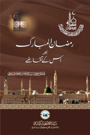 Ramzan-ul-Mubarak - رمضان المبارک اور اس کے تقاضے