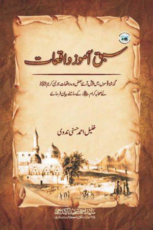Sabaq Amoz Waqiyaat - سبق آموز واقعات