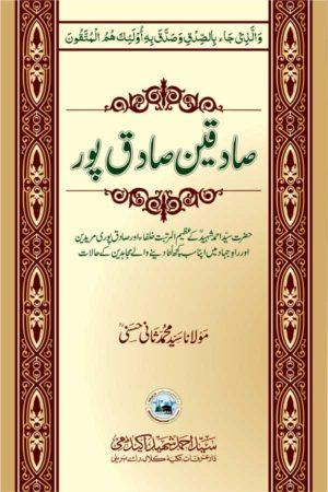 Sadiqeen-e-Sadiqpur - صادقین صادق پورؒ