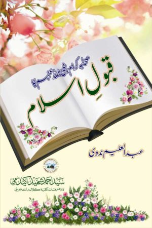 Sahaba (R.A.) ka Qabool-e-Islam - صحابہ کرامؓ کا قبول اسلام