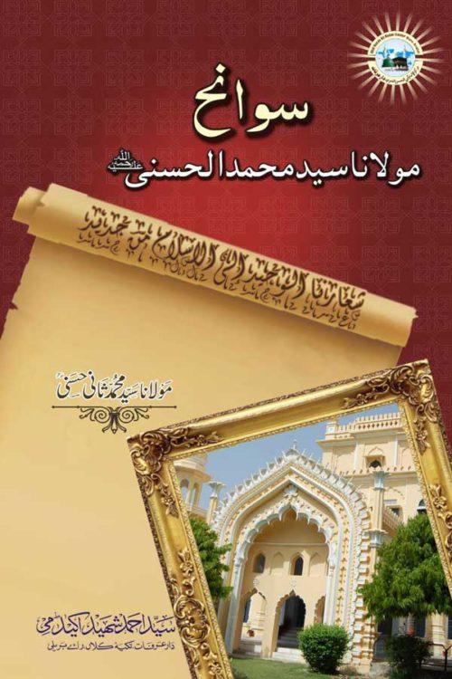 Sawaneh Muhammed Al Hasani - سوانح مولانامحمد الحسنیؒ
