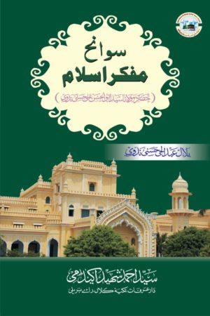 Sawaneh Mufakkir-e-Islam - سوانح مفکر اسلامؒ
