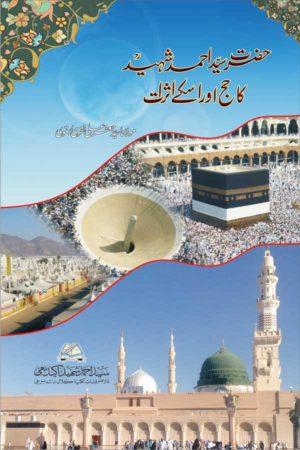 Sayyid Ahmad Shaheed ka Safar-e-Hajj - سید احمد شہیدؒ کا سفر حج اور اس کے اثرات