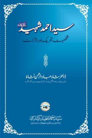 Sayyid Ahmad Shaheed - Shakhsiyat, Tahreek aur Asraat - سید احمد شہیدؒ-شخصیت، تحریک اور اثرات