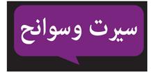 Seerat-Wa-Sawaneh